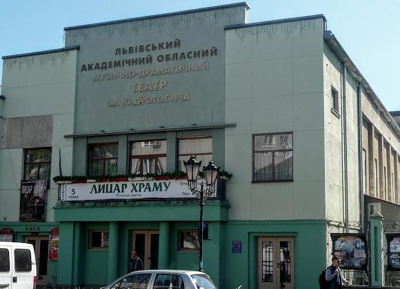 Дрогобыч. Музыкально-драматический театр
