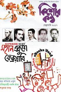Magazine Kishor Kantha - cover