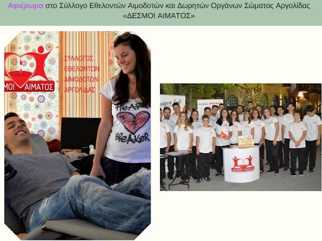 Αφιέρωμα από την Πανελλήνια Ομοσπονδία Συλλόγων Εθελοντών Αιμοδοτών «ΔΕΣΜΟΙ ΑΙΜΑΤΟΣ»