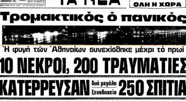 24 Φεβρουαρίου 1981: Η νύχτα του μεγάλου σεισμού με επίκεντρο τις Αλκυονίδες