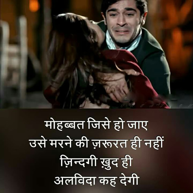 very Sad Shayari in Hindi Emotional Dp Wallpaper