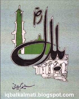 Hazrat Bilal R.A By Saleem Gilani Islamic Urdu Free PDF Download