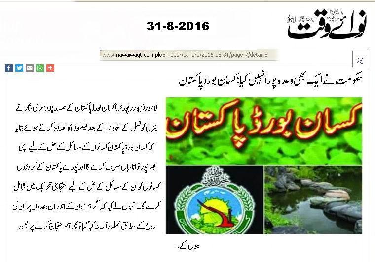 kisan bord pakistan kisan board pakistan genrel councle ijlas 30 8 2018