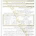 مذكرة لغة عربية للثالث الاعدادي الازهري ترم اول 2019