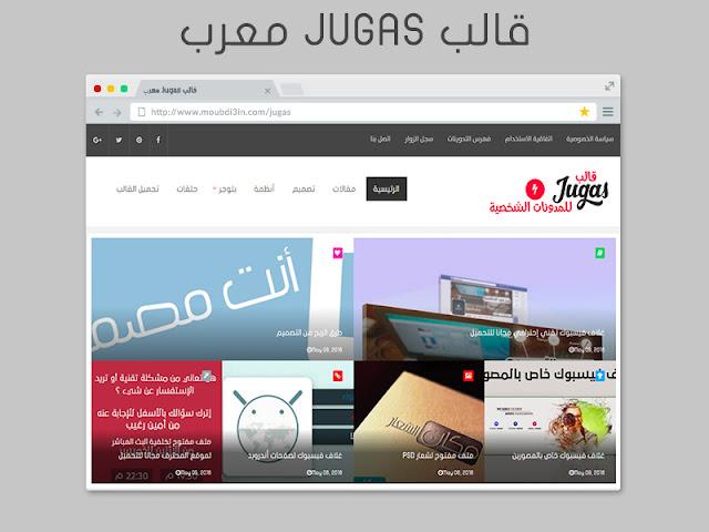 تحميل قالب Jugas معرب و مطور باحترافية