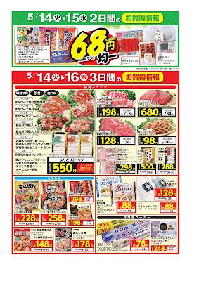 【PR】フードスクエア/越谷ツインシティ店のチラシ5/14(火)〜5/16(木) 3日間のお買得情報