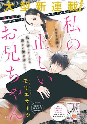 Satoshi Morie lança mangá josei de suspense na Be Love