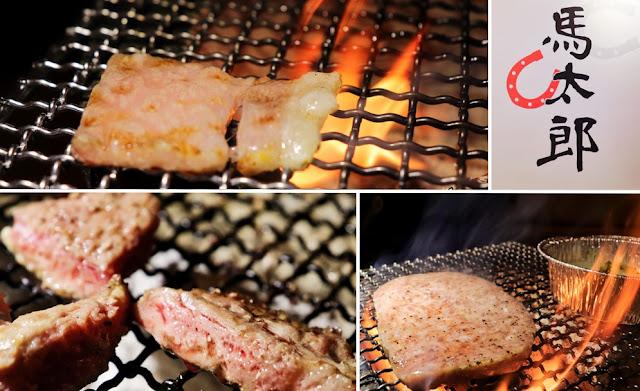台北中山|「馬太郎」日式燒肉 肉食人天堂 A5和牛、Prime美國牛、安格斯牛讓人口齒留香
