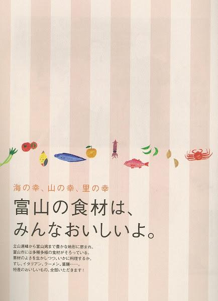 富山市 :  Think Amazing Toyama by《AERA》