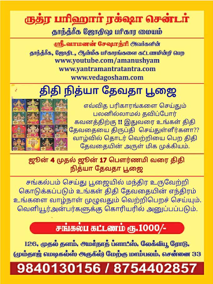 திதி நித்யா பூஜை - ஒவ்வொரு திதிக்கும் தனித்தனியாக