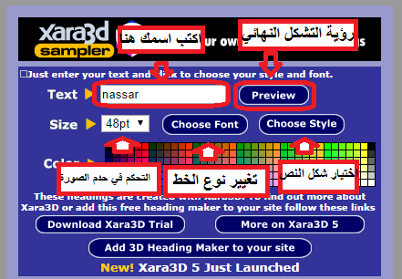 fb29c8365 موقعين لكتابة اسمك باشكال احترافية وتصميم الشعارات بدون برنامج