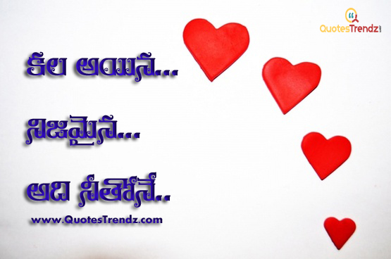 Telugu Love Quotes Glamorous Telugu Love Quotes  Quotestrendz