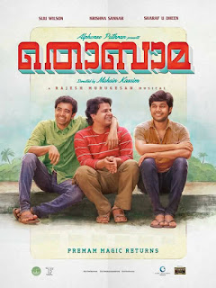 thobama, thobama malayalam movie, thobama full movie download, thobama movie, thobama movie online, thobama malayalam movie trailer, thobama trailer, mallurelease