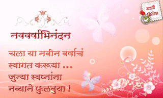 Happy New Year Wishes and Greetings in Marathi