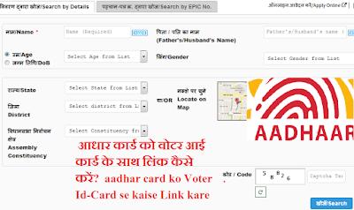{आधार कार्ड को वोटर आई कार्ड के साथ लिंक कैसे करें?} aadhar card ko Voter Id-Card se kaise Link kare