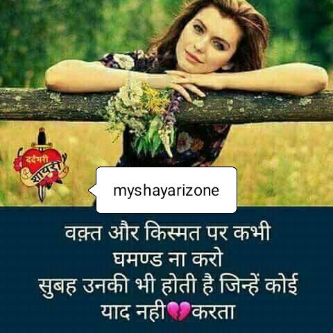 Sad Shayari SMS Picture Shayari