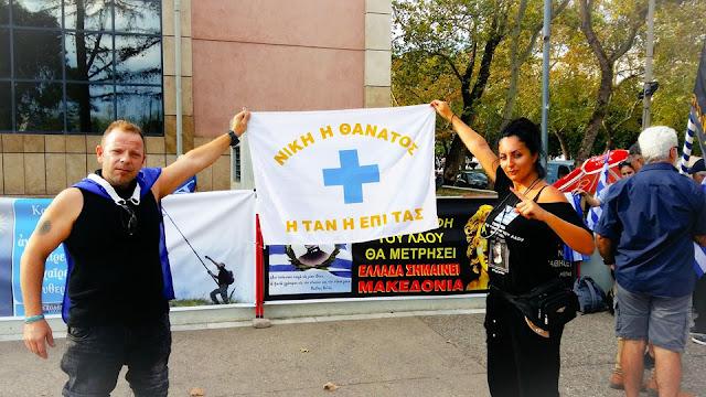 Δείτε LIVE τo συλλαλητήριο για τη Μακεδονία άλλα και κάτι άλλο.....!