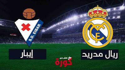 مشاهدة مباراة ريال مدريد وإيبار اليوم بث مباشر