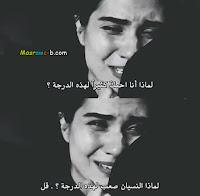 صور حزن 2018 مكتوب عليها كلمات حزن وعتاب