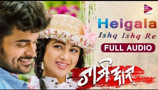 Heigala Ishq Ishq Re(Champion) Song Lyrics