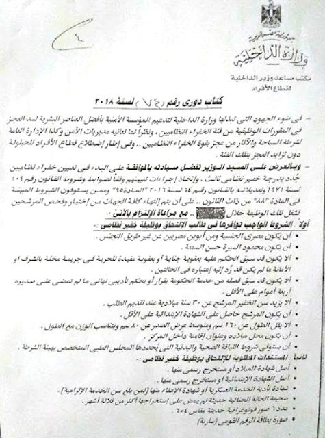 تفاصيل وظائف خفراء نظاميين والشروط والاوراق المطلوبة خلال شهر نوفمبر 2018