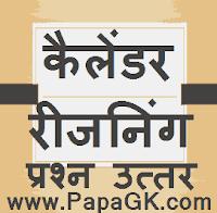 कैलेंडर रीजनिंग हिंदी में प्रश्न उत्तर