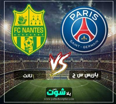 مشاهدة مباراة باريس سان جيرمان ونانت بث مباشر اليوم 17-4-2019 في الدوري الفرنسي