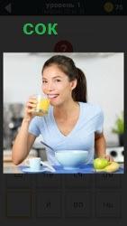 девушка пьет сок из стакана и держит яблоко в руке 1 уровень