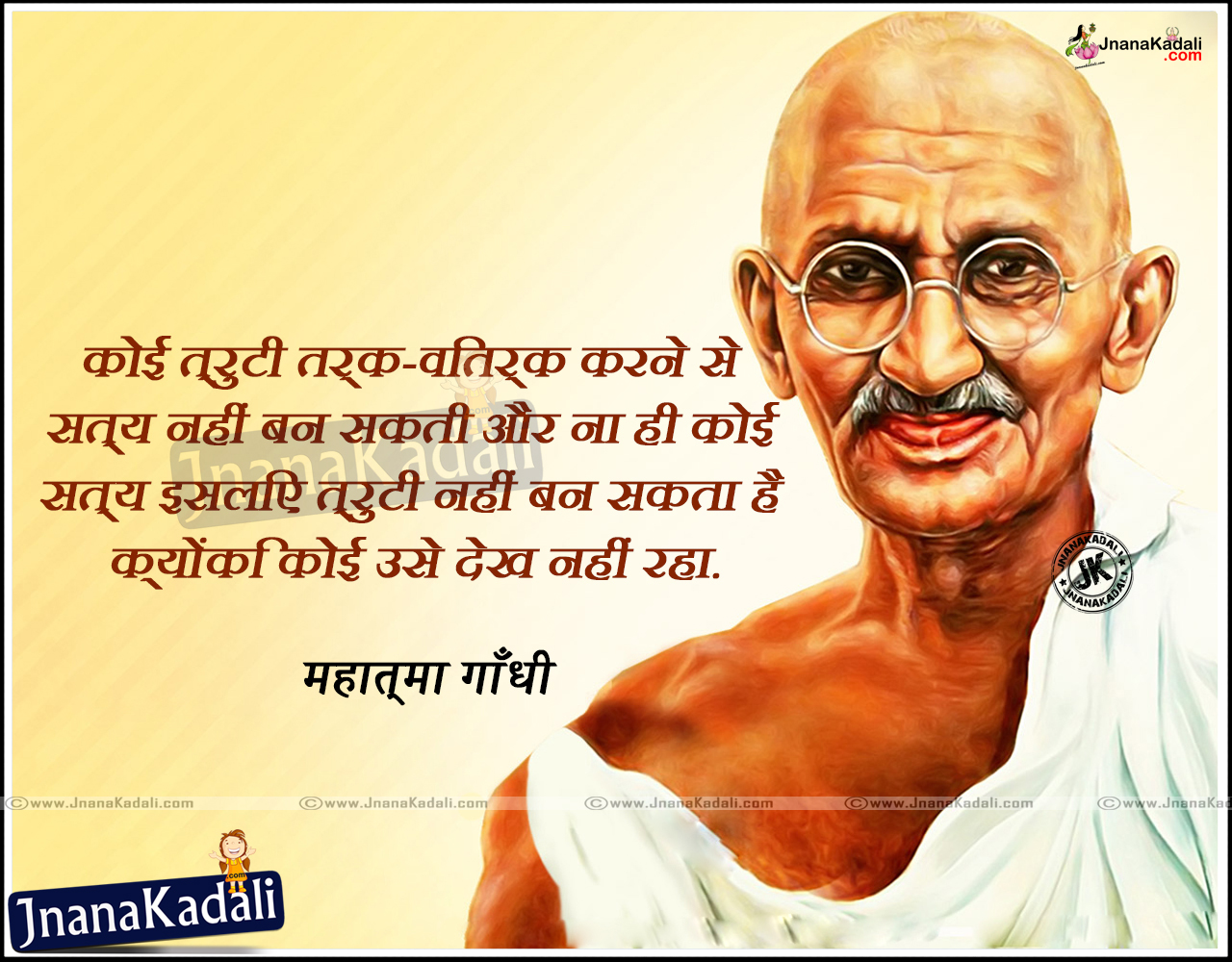 mahatma gandhi fresh good morning hindi quotes images