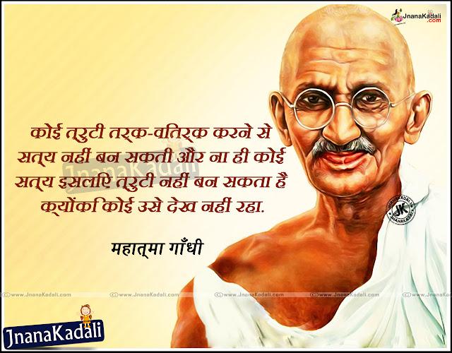 Best hindi good morning quotes top mahatma gandhi inspirational shayari
