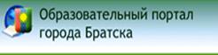 http://www.obrbratsk.ru/do/odo/index.php
