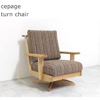 【PSF-I-122】セパージュ turn chair