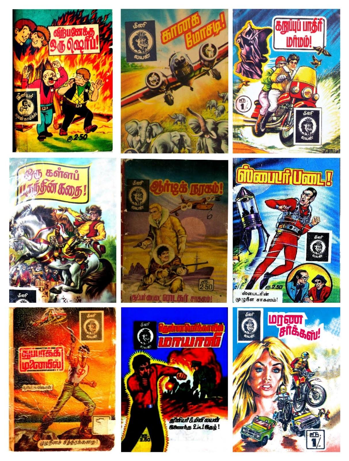மினி லயன் காமிக்ஸ் | Mini Lion Comics Free Download IMG_20200411_172715