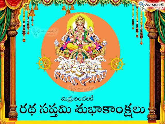 Rathasaptami telugu wishes greetings 2018