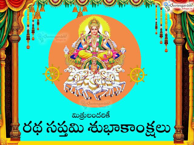 Rathasaptami telugu wishes greetings 2018