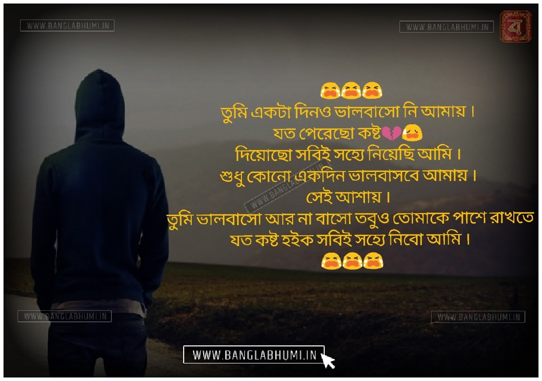 Whatsapp Bangla Sad Love Status Free share