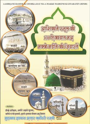 Download: Aashiqan-e-Rasool ki 130 Hikayaat pdf in Hindi
