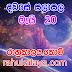 රාහු කාලය | ලග්න පලාපල 2020 | Rahu Kalaya 2020 |2020-05-20