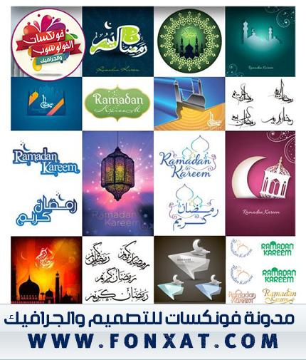 مجموعة من تصميمات رمضان المميزة والفريدة من نوعها المجموعة 1