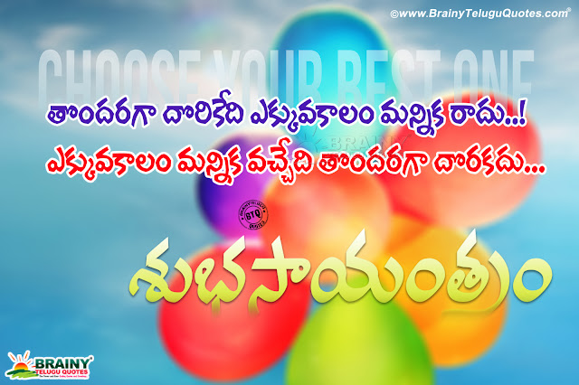 good evening quotes in telugu, telugu best success quotes, most satisfying quotes on success in telugu