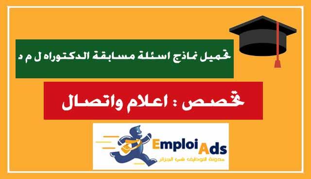 تحميل نماذج اسئلة مسابقة الدكتوراه ل م د في تخصص العلوم الإسلامية جامعة باتنة