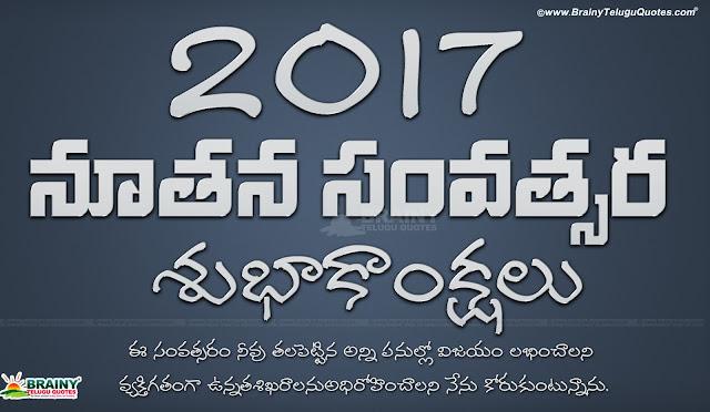 Happy New Year in Telugu, Telugu best happy New Year Greetings, Motivational Telugu New Year Quotes