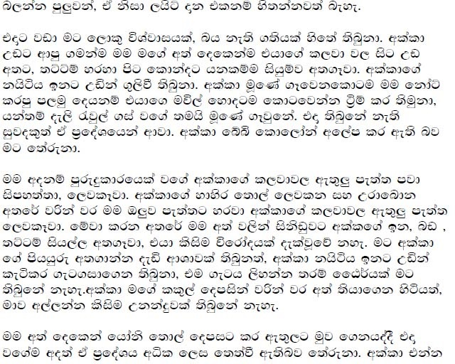 Hukana Katha Sinhala: Hukana Wala Katha Sinhala Hukana Wala Katha Sinhala Sexy