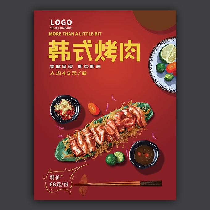 korean barbecue near me Korean barbecue food poster design free psd template