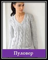 vyazanie dlya jenschin pulover svyazannii spicami so shemoi i opisaniem (1)