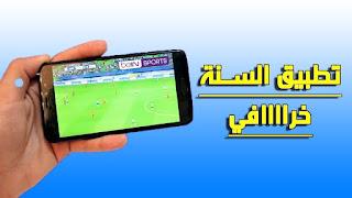 أفضل و أقوى تطبيق لمشاهدة قنوات المشفرة و المفتوحة مجانا لجميع الدول