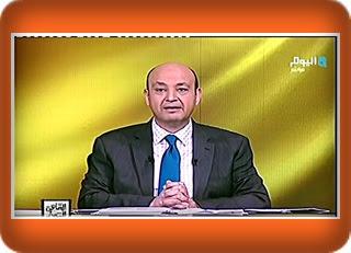 برنامج القاهرة اليوم 25-6-2016 عمرو أديب - قناة اليوم