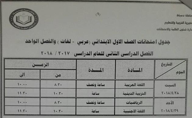 جدول امتحانات آخر العام للصف الأول الأبتدائي عام ولغات 2018 دمياط