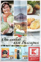 вестници, каталози и брошури  на Магазини Kaufland от 15-21.08