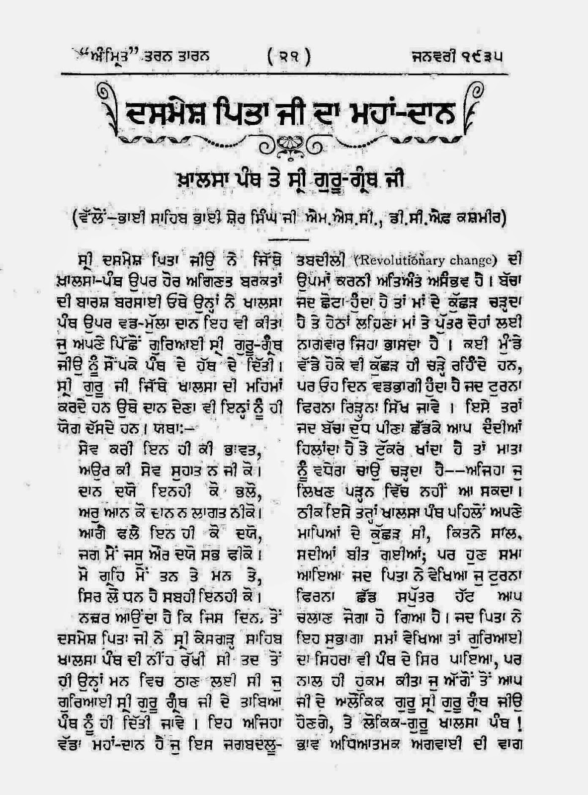 essay on guru teg bahadur ji in punjabi